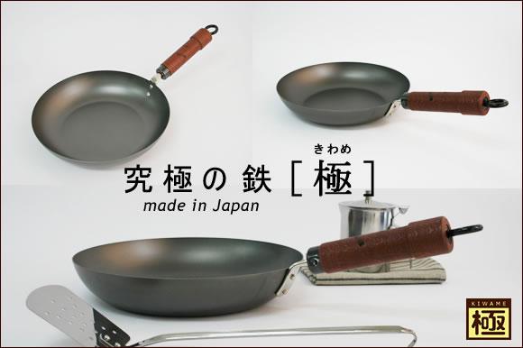Kiwame main01