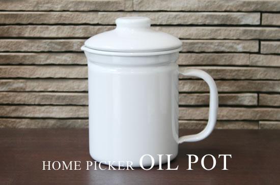 ホームピッカー油こし器:フライ...